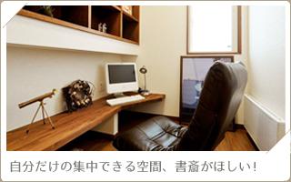 自分だけの集中できる空間、書斎がほしい!
