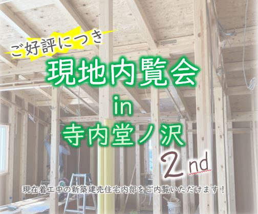 着工中新築建売住宅  現地見学会2nd  ㏌ 寺内堂ノ沢
