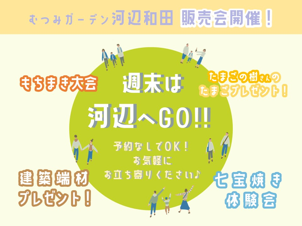 【週末は河辺へ!】むつみガーデン河辺和田販売説明会&イベント開催